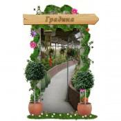 Оферти за градината (11)