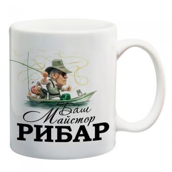 "Чаша ""Баш майстор рибар"" - подарък за рибар за Никулден"